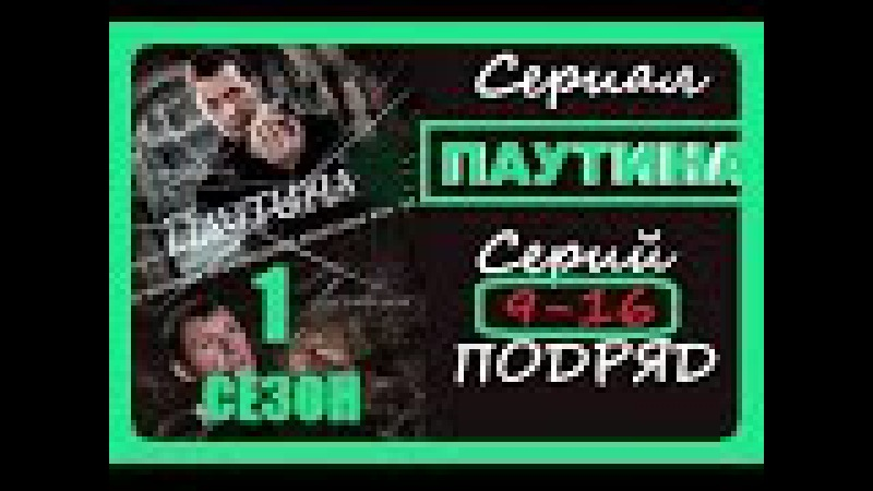 ИНТЕРЕСНЫЙ СЕРИАЛ ПАУТИНА 1 СЕЗОН 8 серий подряд ВСЕГО 16 9 10 11 12 13 14 15 16 серии