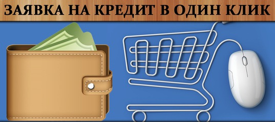 русский стандарт банк онлайн заявка на кредитную карту оформить новосибирск