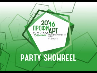 #ПрофиАРТ2016 - Party showreel
