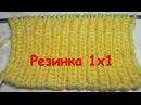 ▶️ Итальянский набор петель спицами с эластичным краем Резинка спицами 1х1 Уроки вязания