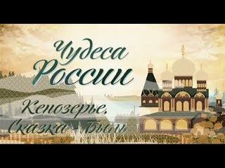 Чудеса России. Кенозерье. Сказка - Быль