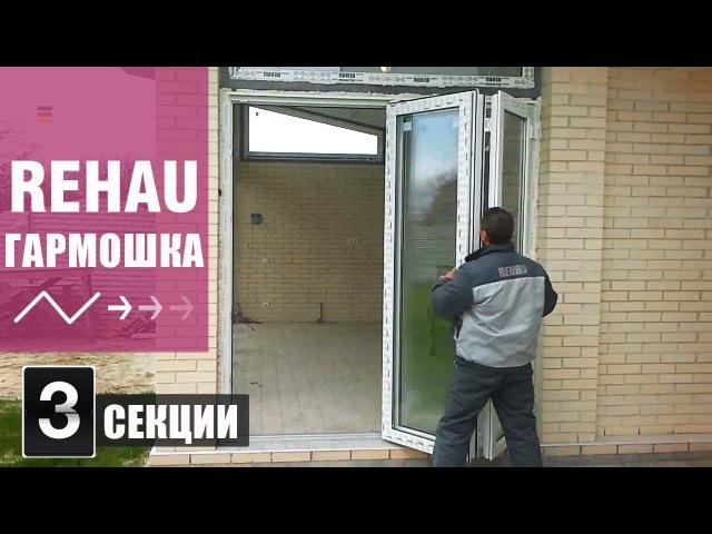 Двери-гармошка Рехау из 3 секций | rehau slide doors