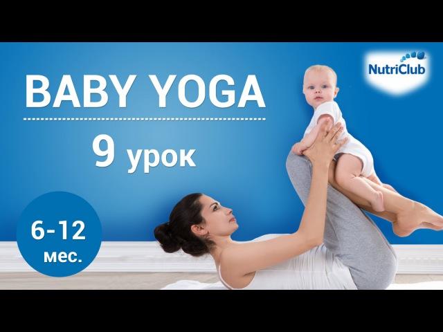 Йога для детей урок 9 Физическое развитие ребенка 6 12 месяцев