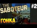 Прохождение The Saboteur с русской озвучкой 2 Гонка