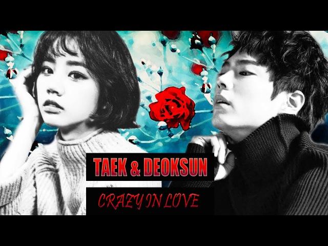 TAEK ♥ DEOKSUN│crazy in love [ reply 1988 mv ]