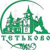 Оздоровительный комплекс Тетьково