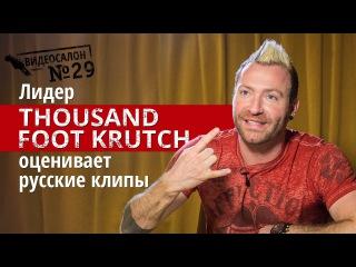 Фронтмен Thousand Foot Krutch смотрит русские клипы (Видеосалон №29)