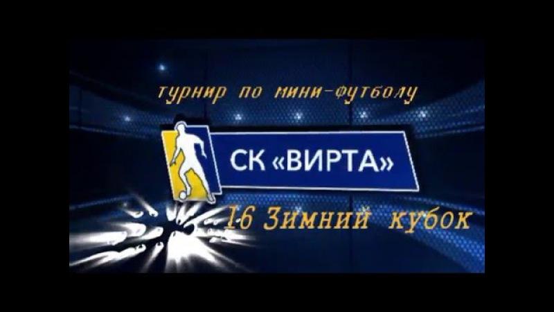 Слобода Налми 14 02 2016 Высшая лига