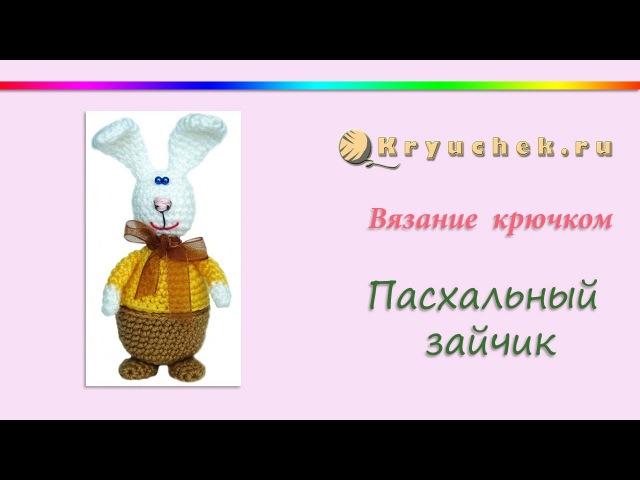 Заяц связанный крючком