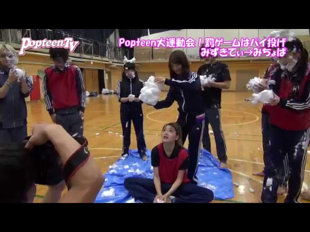 POP5月号 大運動会!罰ゲーム公開!