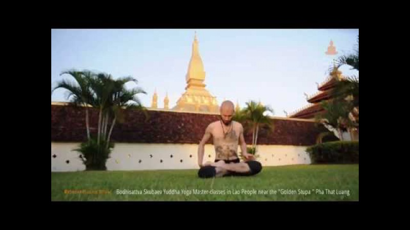 Хроники Бодхисаттвы 8: Занятие по Юддха Йоге, Лаос