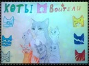 Мои рисунки Котов-Воителей 1