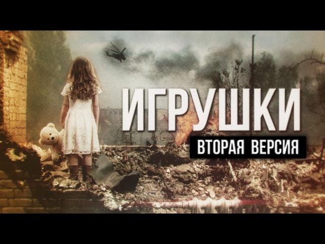Артём Гришанов - Toys for Poroshenko Игрушки War in Ukraine (English subtitles)