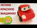 Мастер-класс - лепим из пластилина плей до красную машину