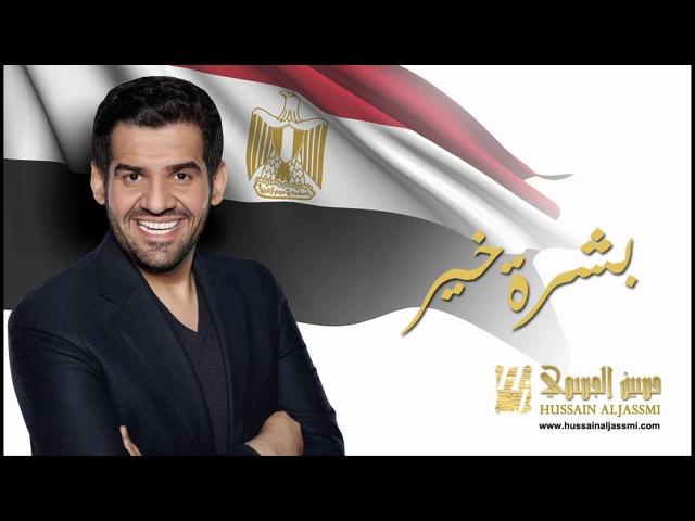 حسين الجسمي - بشرة خير (النسخة الأصلية)  2014  Hussain Al Jassmi - Boshret