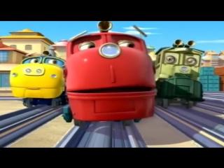 Чаггингтон- Веселые паровозики из Чаггингтона. Все серии подряд (Сборник 3) смотреть мульфильм
