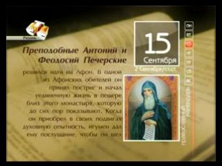 Жития преподобных Антония и Феодосия Печерских - основателей Киево-Печерской Лавры
