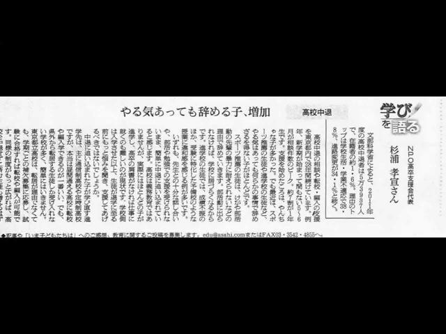 朝日新聞 学びを語る 高校中退「やる気あっても辞める子 増加 記事掲載NPO