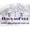 ПосудоГрад (Posudograd)