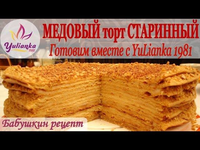 МЕДОВИК по бабушкиному рецепту Готовим вместе с YuLianka1981 Honey Cake Recipe