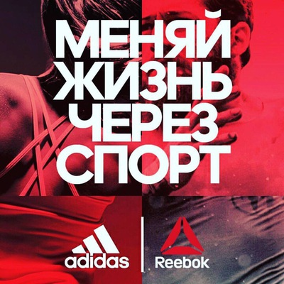 Дисконт-центр Adidas-Reebok Мирамикс  bdf512f95d78f