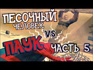 СПАЙДИ VS ПЕСОЧНЫЙ ЧЕЛОВЕК- SpiderMan: Shattered Dimensions - часть 5