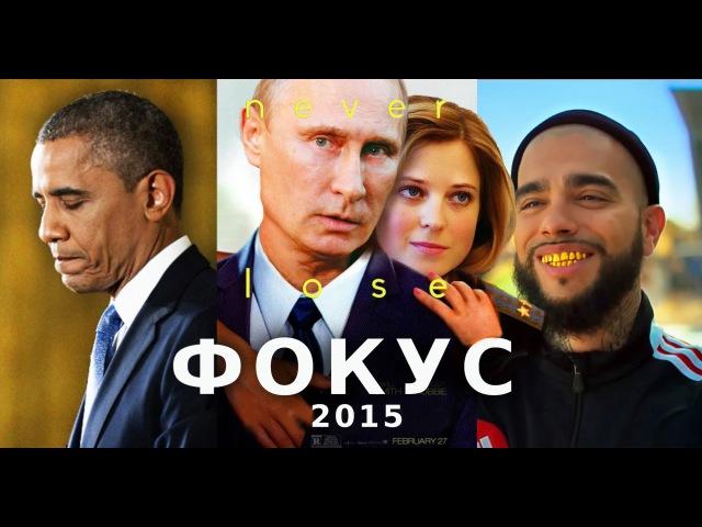 KinoMafia Фокус 2015 Путин Обама Тимати Прокурор Няша Медведев эпичные видео
