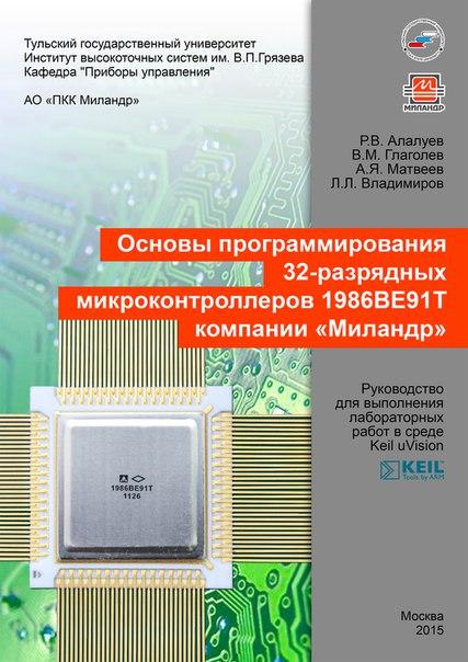Фриланс программирование микроконтроллеров сайты по фрилансу в россии