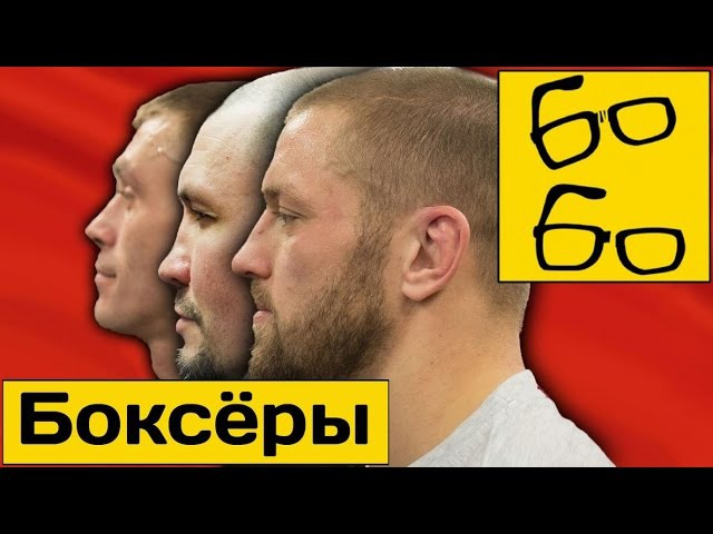 Боксерская техника в разных единоборствах Басынин Талалакин Акумов Лучшие из лучших 15 серия