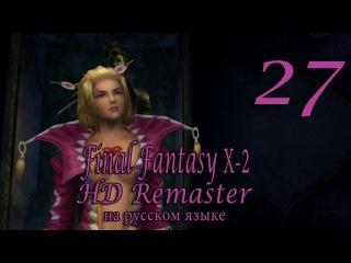 Самая эротическая серия. Final Fantasy X-2 HD Remaster прохождение на русском. Серия 27.