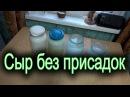 Сыр из козьего молока БЕЗ ПРИСАДОК