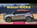 Nissan Kicks 2016 - PREview Александра Михельсона