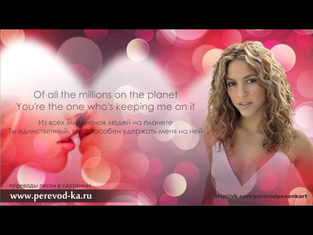 Shakira - Dare (La la la) с переводом (Lyrics)