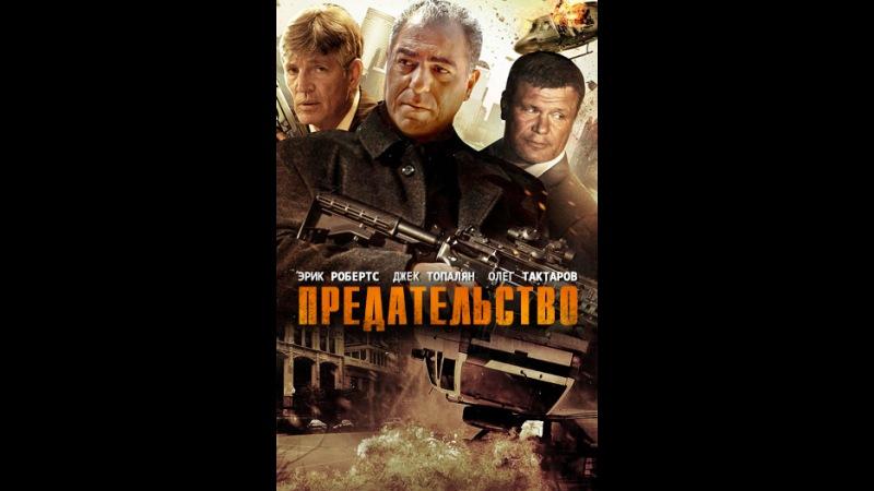 Предательство Betrayal 2013 смотреть онлайн в хорошем качестве HD
