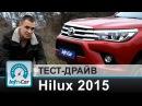 Toyota - Hilux обзор тест драйв