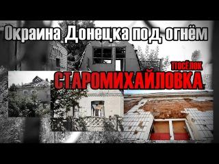 Окраина Донеца под огнём - Старомихайловка