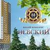 ЖК Невский форум жителей. Общение. Информация.