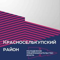 Молодые предприниматели Красноселькупского район