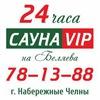 Сауна VIP на Беляева / Баня Набережные Челны