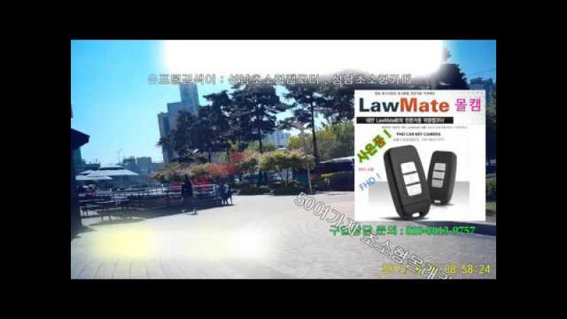 바디캠 bodycam 성남초소형몰래카메라 분당초소형몰래카메라 강남초소형몰래 52