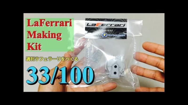 アシェット 週刊 ラ フェラーリをつくる 第33号 1 8 scale model kit La Ferrari making kit part33 Costruisci La Fer