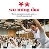 Wu Ming Dao - школа цигун Анны Владимировой