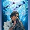 Василий Тимченко. Официальная группа Вконтакте