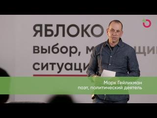 Марк Гейликман о презентации книги «Александр Печерский: прорыв в бессмертие»