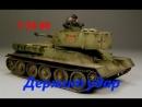 T-34-88 держит удар T-34-88 keeps hitting wot xbox 360