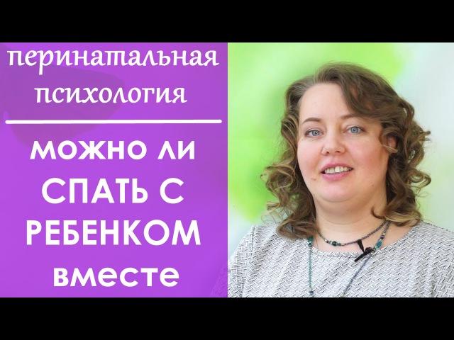 Выпуск 31. СОВМЕСТНЫЙ СОН с ребёнком. Перинатальная психология