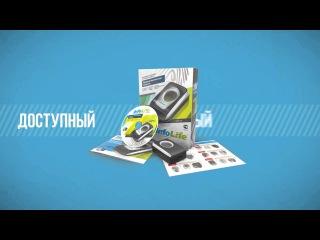 Тестирование по отпечаткам пальцев InfoLife в Омске