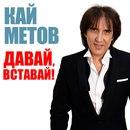 Кай Метов, певец, композитор