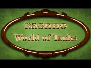 ♠♣ Казино World of Tanks ♥♦ # 7
