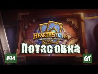 Поиграем в Hearthstone - потасовка # 34 - Лучшая пара